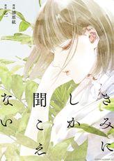 きみにしか聞こえない(角川コミックス・エース)