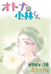 AneLaLa オトナの小林くん story18