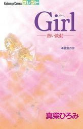 Girl -熱い鼓動-(別冊フレンド)