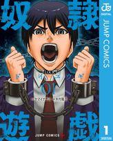 奴隷遊戯(ジャンプコミックスDIGITAL)