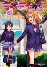 ラブライブ! School idol diary セカンドシーズン01 ~秋の学園祭♪~