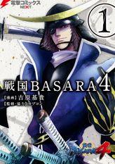 戦国BASARA4(電撃コミックスNEXT)