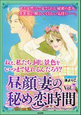 昼顔妻の秘め恋時間Vol.7