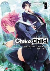 CHAOS;CHILD(電撃コミックスNEXT)