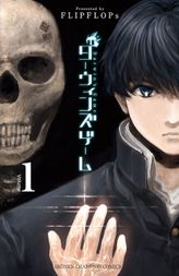 【期間限定無料版】ダーウィンズゲーム / 1