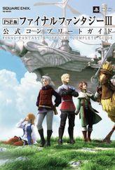 PSP(R)版ファイナルファンタジーIII 公式コンプリートガイド(SE-MOOK)