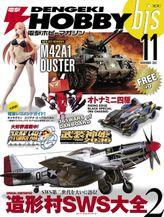 電撃ホビーマガジンbis 2012年11月号