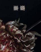 華靡 vol.1(月刊デジタルファクトリー)