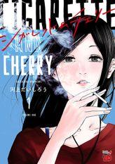 シガレット&チェリー(チャンピオンREDコミックス)