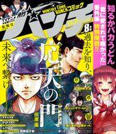 月刊コミックバンチ(バンチコミックス)