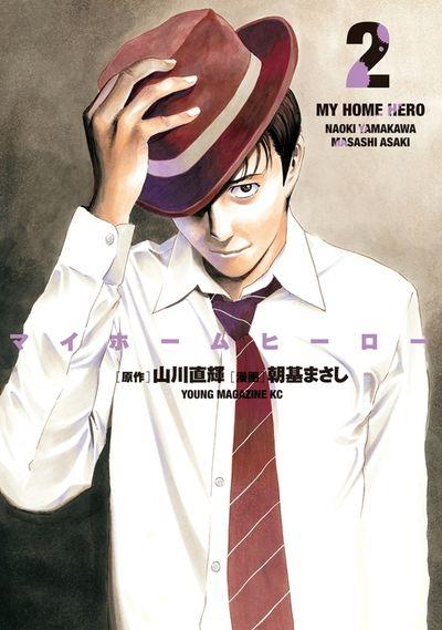 マイホームヒーロー(2)