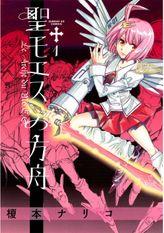 聖モエスの方舟(サンデーGXコミックス)