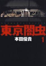 【期間限定 無料お試し版】東京闇虫 1巻