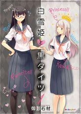 白雪姫と黒タイツ (1)