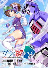 サン娘 ~Girl's Battle Bootlog 第0話【プロローグ版】(コミックライド)