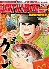 週刊漫画TIMES 2018年1/12・19合併号