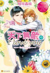天下無敵のI love you(エタニティブックス)