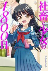 社畜と少女の1800日(芳文社コミックス)