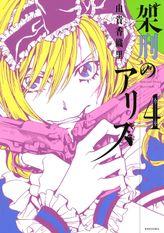 架刑のアリス(4)