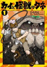 カイと怪獣のタネ(1)【電子限定特典ペーパー付き】