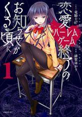 恋愛ハーレムゲーム終了のお知らせがくる頃に(1)【無料試し読み版】