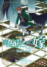 魔法使いの嫁 公式原作ガイドブック Merkmal(ブレイドコミックス)
