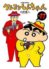 クレヨンしんちゃん / 11