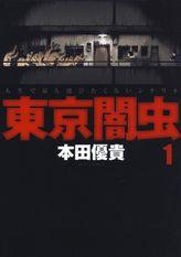 東京闇虫 1巻