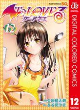 To LOVEる―とらぶる―ダークネス カラー版 12