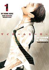 マイホームヒーロー(1)【無料試し読み版】