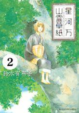 星河万山霊草紙 分冊版(2)