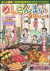 めしざんまい(ぶんか社コミックス)