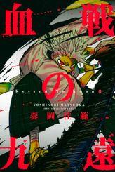 血戦の九遠(週刊少年マガジン)