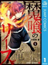 魔喰のリース(ジャンプコミックスDIGITAL)