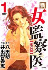 新・女監察医(ぶんか社コミックス)