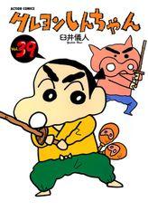 クレヨンしんちゃん / 39
