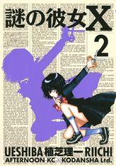 謎の彼女X(2)