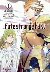 Fate/strange Fake(電撃文庫)