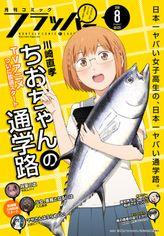 【電子版】月刊コミックフラッパー 2018年8月号