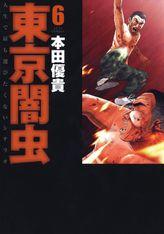 東京闇虫 6巻