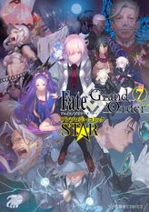 Fate/Grand Order アンソロジーコミック STAR(7)
