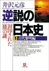 逆説の日本史(小学館)