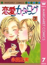 恋愛カタログ 7