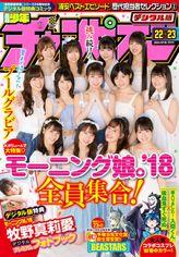 週刊少年チャンピオン2018年22+23号
