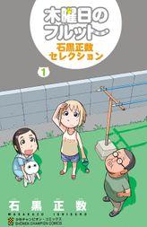 木曜日のフルット 石黒正数セレクション(少年チャンピオン・コミックス)