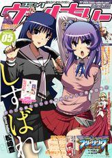 コミックヴァルキリーWeb版Vol.5