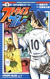ストライプブルー(少年チャンピオン・コミックス)