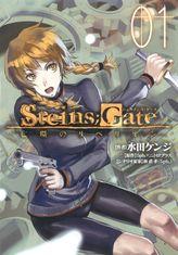 STEINS;GATE 亡環のリベリオン(ブレイドコミックス)