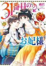 31番目のお妃様(ビーズログ文庫)