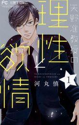 矢野准教授の理性と欲情(フラワーコミックス)